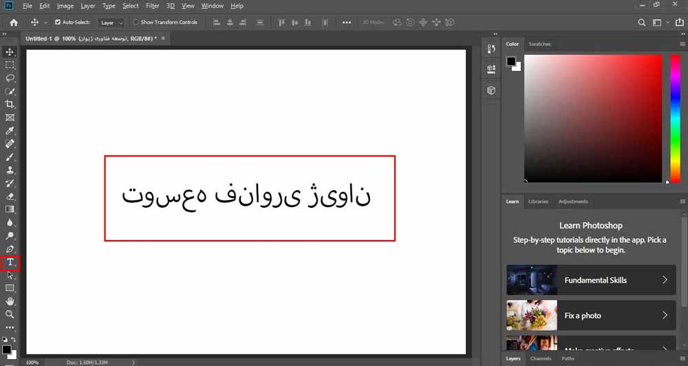 مشکل تایپ فارسی در فتوشاپ - تایپ فارسی