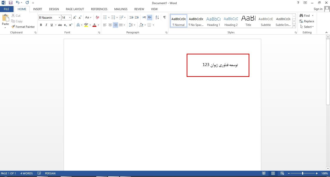 فارسی کردن اعداد در ورد - Microsoft Office Word