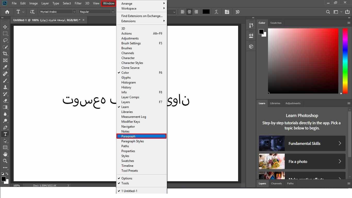 مشکل تایپ فارسی در فتوشاپ - منوی Windows - Paragraph