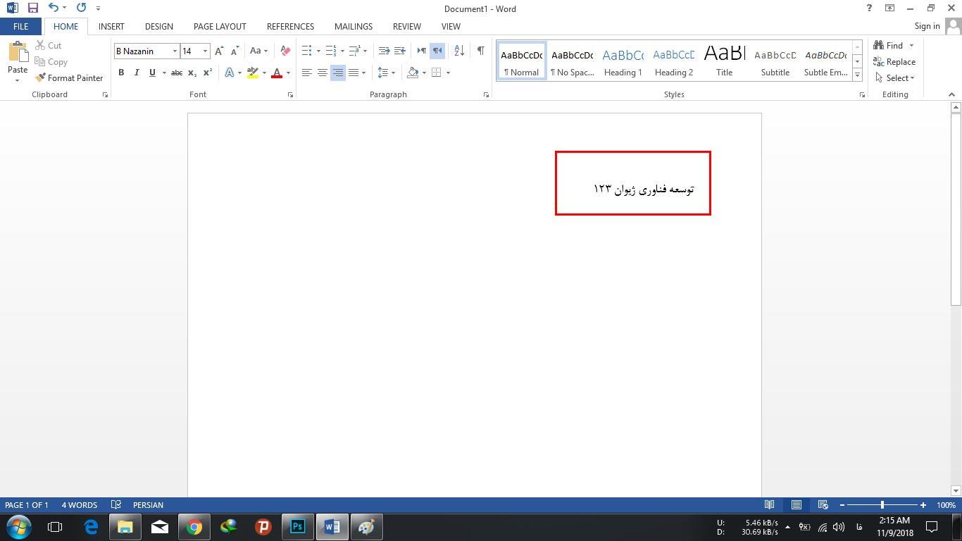 فارسی کردن اعداد در ورد - Microsoft Office Word - Persian Number
