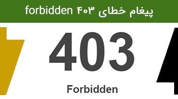 پیغام خطای 403 forbidden