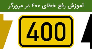 آموزش رفع خطای 400 در مرورگر