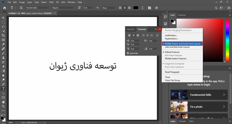 مشکل تایپ فارسی در فتوشاپ - Middle Eastern and South Asian Layout