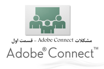 Adobe Connect Problems