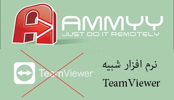 نرم افزار جایگزین و مشابه برای ارتباط از راه دور مانند TeamViewer