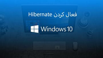 فعال کردن Hibernate در ویندوز 10 - Hibernate in windows 10