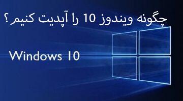 چگونه ویندوز 10 را آپدیت کنیم ؟