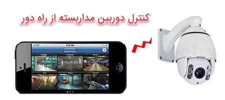 کنترل دوربین مدار بسته از راه دور با موبایل