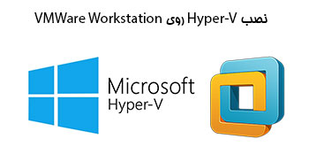 حل مشکل نصب Hyper-v روی vmware workstation