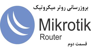 بروزرسانی روتر میکروتیک - آپدیت RouterOS میکروتیک