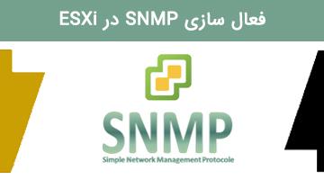 فعال سازی SNMP در ESXi