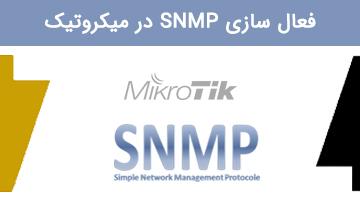 فعال سازی SNMP در میکروتیک