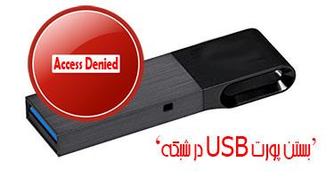 بستن پورت های USB در شبکه
