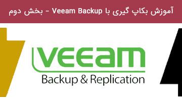 آموزش بکاپ گیری با Veeam Backup