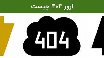 ارور 404 چیست