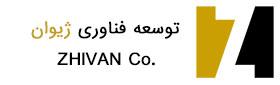 شرکت توسعه فناوری ژیوان Logo
