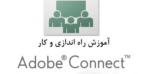 آموزش نصب و راه اندازی نرم افزار Adobe Connect - ادوبی کانکت