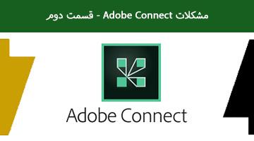 مشکلات adobe connect - ادوبی کانکت - فایل فلش
