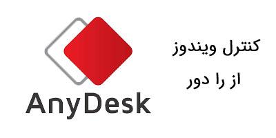 اتصال به کامپیوتر از راه دور بدون نیاز به تایید کاربر با نرم افزار AnyDesk