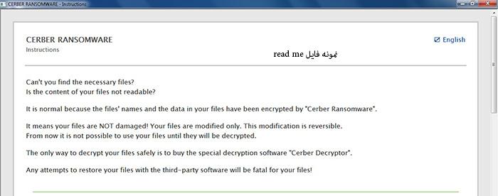 مشکل کد شدن فایلها توسط Cerber Ransomware