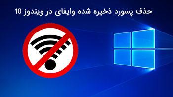 روش حذف کانکشن وایرلس ذخیره شده در ویندوز 10 | خدمات شبکه