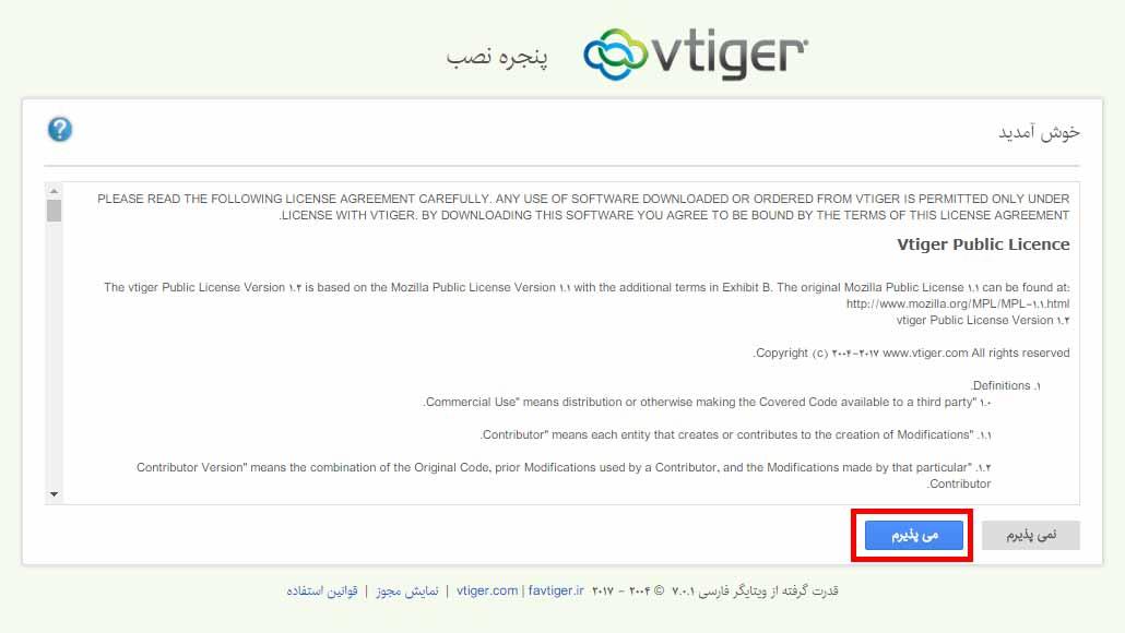 آموزش نصب و راه اندازی نرم افزار مدیریت ارتباط با مشتریان ویتایگر VTiger