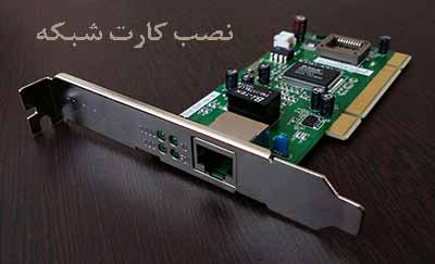install network adapter
