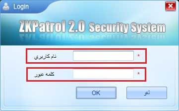 نام کاربری و کلمه عبور نرم افزار گشت و نگهبانی ZKPatrol