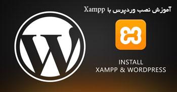 آموزش نصب wordpress بر روی لوکال هاست با استفاده از xampp