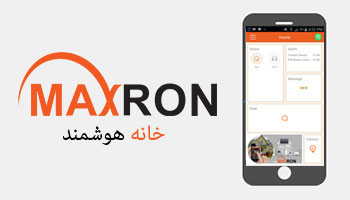 خانه هوشمند مکسرون Maxron