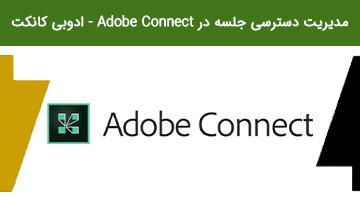 مدیریت دسترسی جلسه در Adobe Connect - ادوبی کانکت
