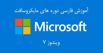 آموزش فارسی دوره MCITP مایکروسافت - ویندوز 7