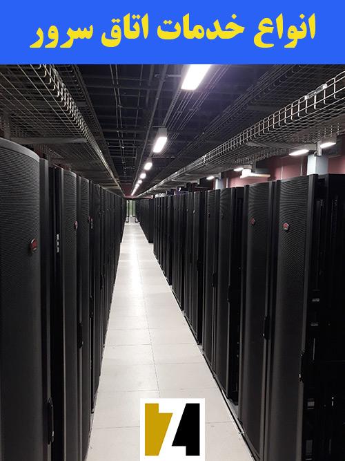 انواع خدمات اتاق سرور - ارائه شده توسط تیم پسیو ژیوان