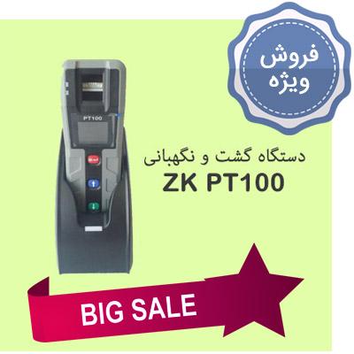 فروش ویژه دستگاه گشت و نگهبانی ارزان | بهترین دستگاه گشت و نگهبانی