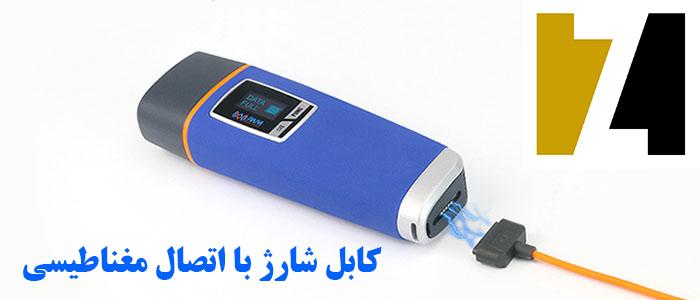 کابل شارژ با اتصال مغناطیسی و با دوام در دستگاه گشت و نگهبانی ژیوان