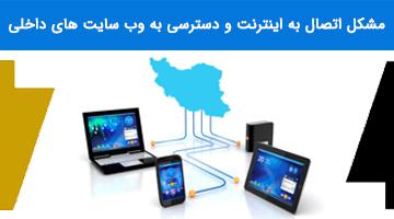 مشکل اتصال به اینترنت و دسترسی به وب سایت های داخلی