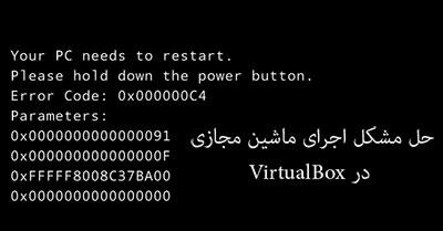 حل مشکل virtualbox - آموزش شبکه