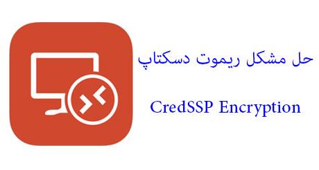 حل مشکل ریموت دسکتاپ به ویندوز سرور 2012 - خطایCredSSP Encryption
