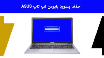 برداشتن پسورد بایوس لپ تاپ ASUS