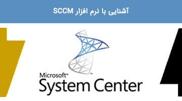 آشنایی با نرم افزار SCCM