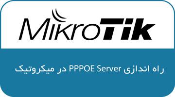 راه اندازی pppoe server در میکروتیک