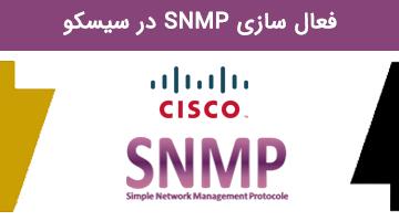 فعال سازی SNMP در سیسکو
