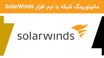 مانیتورینگ شبکه با نرم افزار Solarwinds