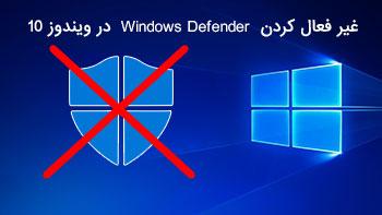 روش غیر فعال کردن Windows Defender در ویندوز 10 | خدمات شبکه