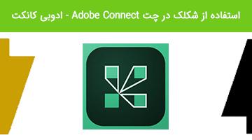 استفاده از شکلک در چت Adobe Connect - ادوبی کانکت
