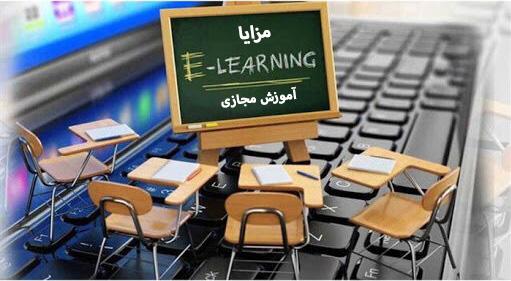 روشهای آموزش مجازی با شیوع ویروس کرونا - خدمات شبکه