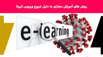 روشهای آموزش مجازی با شیوع ویروس کرونا