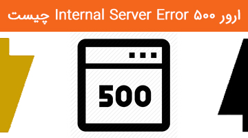 ارور 500 Internal Server Error چیست
