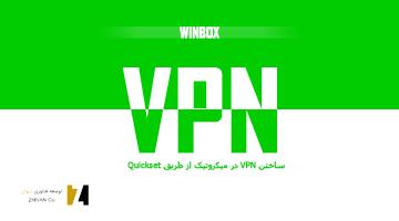 ساختن VPN در میکروتیک از طریق Quickset