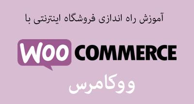 راه اندازی فروشگاه اینترنتی رایگان با ووکامرس